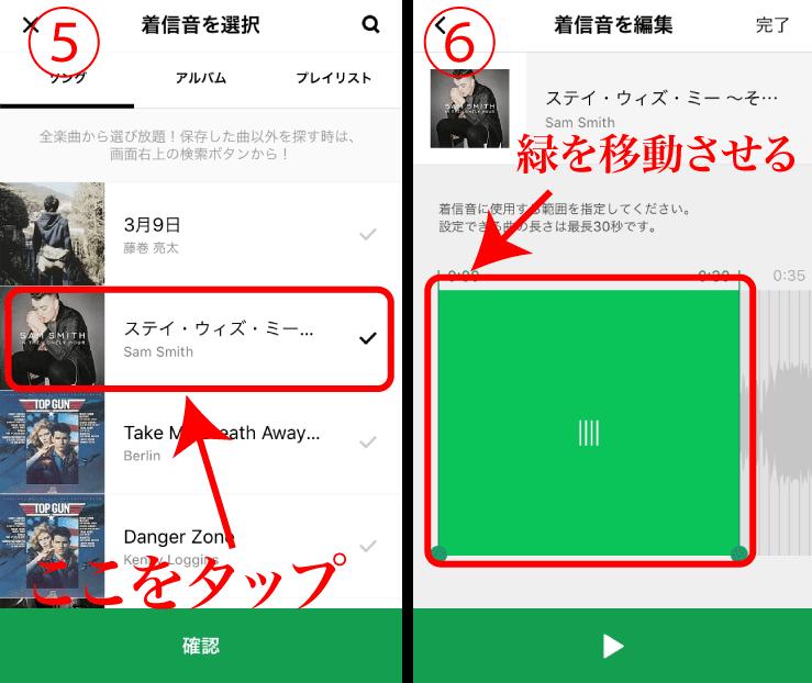 LINE MUSIC(ラインミュージック)着信音3