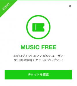 LINE MUSIC(ラインミュージック)は初月が無料