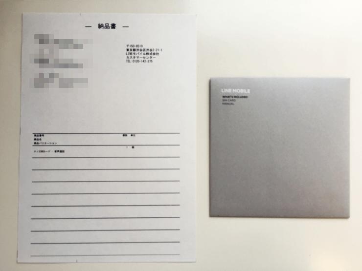 LINEモバイル(ラインモバイル)の納品書とSIMカード
