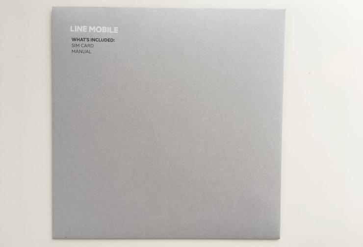 LINEモバイル(ラインモバイル)のSIMカードの封筒