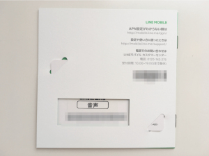 LINEモバイル(ラインモバイル)のSIMカードの封筒の裏面