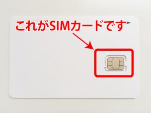 LINEモバイル(ラインモバイル)のSIMカード(台紙についたまま)