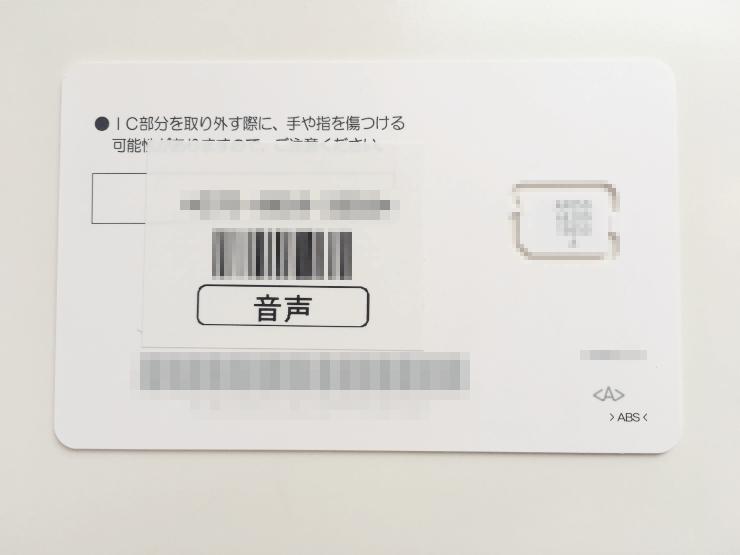 LINEモバイル(ラインモバイル)のSIMカード電話番号